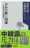 日本の領土問題 北方四島、竹島、尖閣諸島 (角川oneテーマ21)