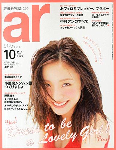 ar (アール) 2014年 10月号 [雑誌]