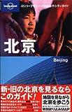 ロンリープラネットの自由旅行シティガイド「北京」 (ロンリープラネットの自由旅行シティガイド 4)