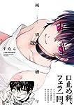 純情娼年 (オメガバース プロジェクト コミックス)
