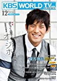 KBS WORLD Guide 2012年12月号