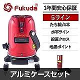 FUKUDA フクダ 5ライン レーザー墨出し器 EK-459P 受光器セット【アルミケース】