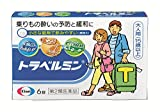 【第2類医薬品】トラベルミン 6錠 ランキングお取り寄せ