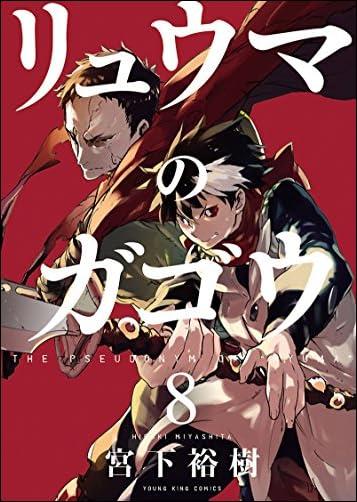 リュウマのガゴウ (8) (ヤングキングコミックス)