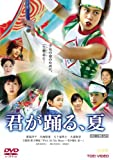 君が踊る、夏【DVD】