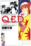 Q.E.D.―証明終了―(28) (月刊マガジンコミックス)