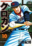 クロカン 10 (ニチブンコミック文庫 MN 11)