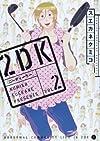 2DK 2 (ヤングジャンプコミックス)
