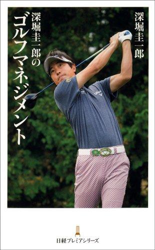 深堀圭一郎のゴルフマネジメント (日経プレミアシリーズ)