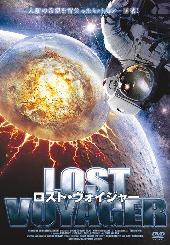 ロスト・ヴォイジャー [DVD]