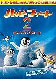 ハッピー フィート2 踊るペンギンレスキュー隊[DVD]