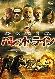 バレット・ライン FBX-083 [DVD]