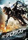 THE テロリスト [DVD]