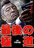 最後の極道 [DVD]