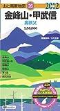 山と高原地図 26.金峰山・甲武信2012