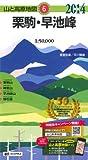 山と高原地図 栗駒・早池峰