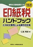 印紙税ハンドブック—平成19年10月改訂