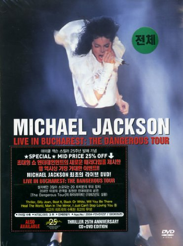 Michael Jackson - LIVE IN BUCHAREST: THE DANGEROUS TOUR - Zortam Music