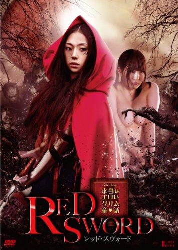 ~本当はエロいグリム童話~ RED SWORD レッド・スウォード [DVD]