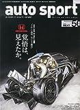オートスポーツ 2013年 6/7号 [雑誌]