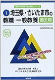 埼玉県・さいたま市の教職・一般教養過去問 2015年度版 (教員採用試験「過去問」シリーズ)