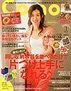 Como (コモ) 2014年 01月号 [雑誌]