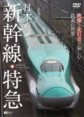 日本の新幹線・特急 映像と走行音で愉しむ鉄道の世界 Shinkansen & Express Trains
