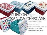 イギリス生まれのサンドイッチケース『DUNOONサンドイッチケース』【IT】種類:starburst(#9875874)サイズ:10×14×高さ7.5cm