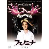 フェノミナ HDリマスター版 [DVD]