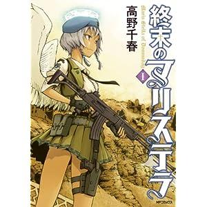 終末のマリステラ 1 (コミックフラッパー) [Kindle版]