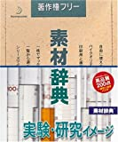 素材辞典 Vol.55 実験・研究イメージ編