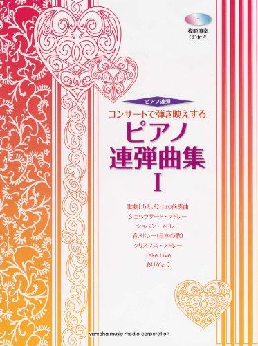 コンサートで弾き映えする ピアノ連弾曲集①(模範演奏CD付)