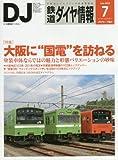 鉄道ダイヤ情報 2016年 07 月号 [雑誌]