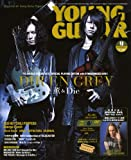 YOUNG GUITAR (ヤング・ギター) 2011年 09月号 [雑誌]