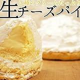 デコレーション濃厚生クリームチーズパイ/大人数/お得でたっぷり/誕生日