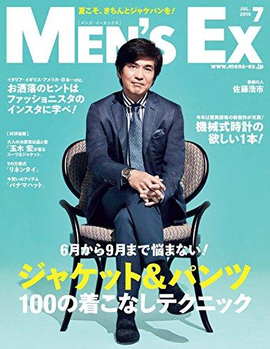 MEN'S EX (メンズ・イーエックス) 2016年 7月号 [雑誌][Kindle版]