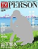 TVガイド PERSON VOL.39