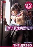 THE 痴漢980 女子校生痴漢電車 [DVD]