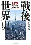 『日本のいまが読み解ける 戦後世界史』 祝田秀全