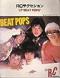 完全レコード/コピー RCサクセション LP「BEAT POPS」