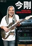 今剛 スタジオ・ライヴ&ギター・インストラクション[DVD]