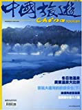 China Tourism - Chinese ed - Incls Free Index