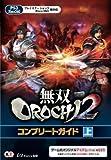 無双OROCHI2 コンプリートガイド 上