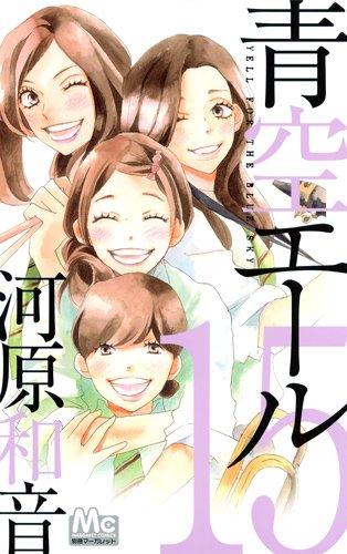 青空エール 15 (マーガレットコミックス)