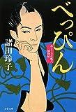 べっぴん―あくじゃれ瓢六捕物帖 (文春文庫)