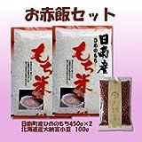 お赤飯セット(鳥取県日南町産ひめのもち3合(450g)×2、北海道産小豆100g)
