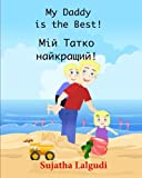 img - for My Daddy is the best (Ukrainian): (Bilingual Edition) English Ukrainian Children's Picture Book. Ukrainian kids book (Ukrainian Edition), Book of ... Ukrainian books for children) (Volume 7) book / textbook / text book