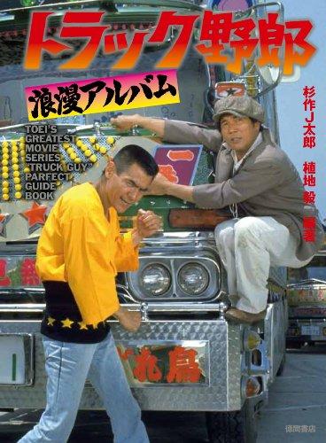 トラック野郎 浪漫アルバム (一般書)