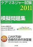 ケアマネジャー試験模擬問題集2011