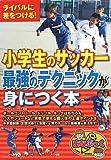 小学生のサッカー 最強のテクニックが身につく本―ライバルに差をつける! (まなぶっく)